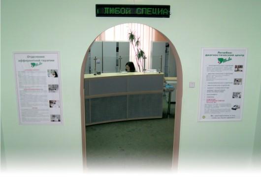 Лечебно - диагностический центр