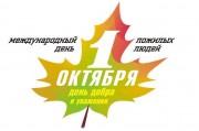 Международный день пожилых людей, День геронтолога
