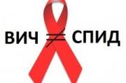 Пути передачи СПИДа