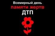 Всемирный день памяти жертв дорожно-транспортных п