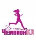 Фитнес-зал «ЧемпионКа»