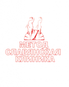 Славянская клиника