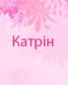 Салон красоты «Катрин»