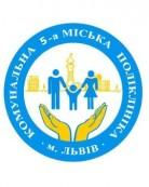 Коммунальная 5-я городская поликлиника г. Львова