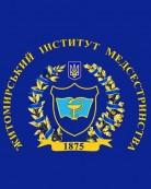 Житомирский институт медсестринства