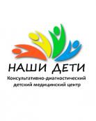 Консультативно-диагностический детский медицинский центр «Наши-Дети»