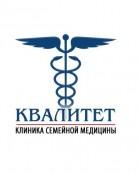 Клиника семейной медицины «Квалитет»