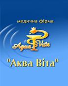 Медицинская фирма «Аква Вита»