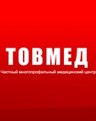 Многопрофильный медицинский центр «Товмед»