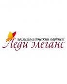 Косметологический кабинет «Леди Элеганс»