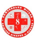 Коммунальная 8-я городская клиническая больница г. Львова