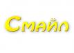 Центр развития ребенка «Смайл»