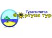 Туристическое агентство «Фортуна Тур»