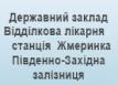 ГУ «Участковая больница станции Жмеринка юго-западной железной дороги»