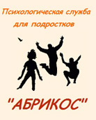 Психологическая служба для подростков  Абрикос