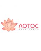 Йога центр «Лотос»