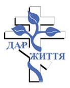 Медицинская клиника на колесах МБФ «Дар життя»
