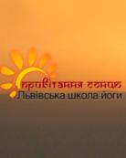 Львовская школа йоги «Приветствие солнцу»