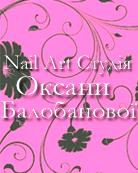 Nail Art Студия Оксаны Балабановой