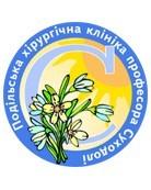 Подольская хирургическая клиника профессора Суходоли