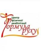 Центр физической реабилитации «Формула руху»