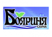 Сауна «Боярыня»