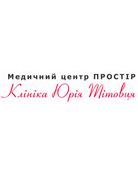 Клиника Юрия Титовца. Медицинский центр «Простир»