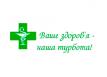 Аптека №1 «Ваше здоровье»