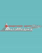 Медицинский центр «Альтамедика плюс»