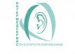 Слухопротезирование «Интермедсервис»