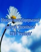 Областной противотуберкулезный санаторий «Красноильск»