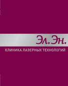 Эл.Эн.Клиника Лазерных Технологий