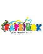 Центр развития малышей «Барвинок»