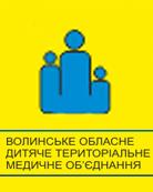 Волынское областное детское территориальное медицинское объединение