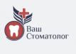 Медицинский центр «Ваш Стоматолог»