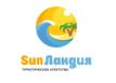 Туристическое агентство «SunЛандия»