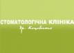 Стоматологическая клиника доктора Коцовских