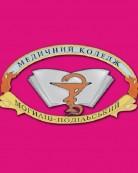 Могилев-Подольский медицинский колледж