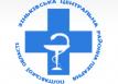 Поликлиническое отделение Зеньковской ЦРБ