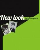 Студия красоты «New Look»