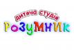 Детская студия «Розумник»