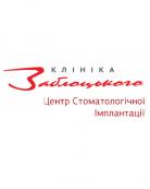 Стоматологический центр «Клиника Заблоцкого»
