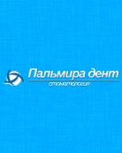 Стоматологическая клиника «Пальмира Дент»