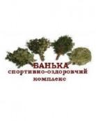 Оздоровительный комплекс «Банька»