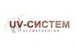 Стоматология «UV-СИСТЕМ»