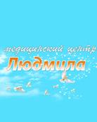 Медицинский центр «Людмила»