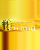 Спортивный клуб «Литиум»