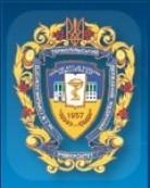 Тернопольский государственный медицинский университет имени И.Я. Горбачевского