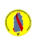 Хмельницкий областной центр профилактики и борьбы со СПИДом