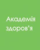 Профилактически-физкультурно оздоровительный центр «Академия здоровья»